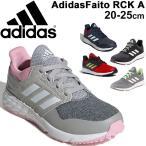 キッズシューズ ジュニア スニーカー 男の子 女の子 子供靴 アディダス adidas アディダスファイト RC K ひも靴 20-25.0cm 軽量/ AdidasFaito-RCK-A