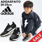 ジュニアシューズ キッズ スニーカー 男の子 女の子 キッズ 子ども/アディダス adidas アディダスファイト SYN K S/adidasFaitoSYN-K-S【a20Qpd】