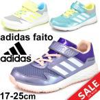 ショッピングキッズ シューズ キッズシューズ 女の子 子ども アディダス adidas ジュニア スニーカー アディダスファイト adidas faito EL K リフレクト 子供靴 17.0-25.0cm /adifaito-E