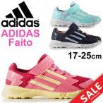 アディダス adidas キッズ ジュニアシューズ アディダスファイト adidasfaito EL K 子供靴 17.0-25.0cm 女の子 女児 ベルクロ かわいい 運動靴  /adifaito-EL
