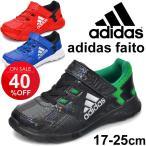 アディダス adidas キッズ ジュニアシューズ アディダスファイト adidas faito EL K LG 子供靴 17.0-25.0cm 男の子 女の子 スニーカー 運動靴/adifaito-ELKLG