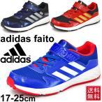 ショッピングキッズ シューズ キッズシューズ 男の子 子ども アディダス adidas ジュニア スニーカー アディダスファイト adidas faito EL K リフレクト 子供靴 17.0-25.0cm/adifaito-ELKLG
