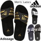 シャワーサンダル メンズ レディース アディダス adidas adissage アディサージ スポーツサンダル 室内履き 健康サンダル シャワサン 男女兼用/Adissage-