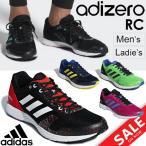 ランニングシューズ メンズ レディース アディダス adidas adizero rc アディゼロ マラソン サブ3.5 上級者 E幅 BB7336 BB7337 BB7338 BB7340/adizeroRC