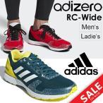 ランニングシューズ メンズ レディース アディダス adidas adizero rc wide アディゼロ マラソン サブ3.5 上級者 2E幅 BB7362 BB7363 / ...