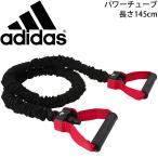 トレーニングチューブ ゴム製 アディダス adidas パワーチューブ レベル1 グリップハンドル付/背筋 大胸筋 筋トレ フィットネス 用品 器具 /ADTB10601【取寄】