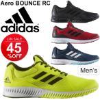 ランニングシューズ メンズ アディダス adidas Aero BOUNCE RC エアロバウンス BW1559/BW1560/BW1561/BW1557/AeroBOUNCE
