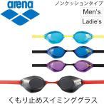 arena アリーナ くもり止め スイミンググラス ノンクッションタイプ メンズ レディース ゴーグル 水泳 競泳 スイミング 水中メガネ/AGL-120