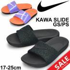 ショッピングシャワーサンダル キッズ シャワーサンダル ジュニア 子ども NIKE ナイキ カワスライド GS/PS スライドサンダル スポーツ 子供靴 KAWA SLIDE/AJ2503