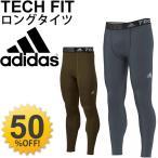 アディダス adidas /メンズ ロングタイツ ランニング アンダーウェア インナー レギンス AJ455