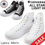 ハイカットスニーカー メンズ レディース /コンバース converse ALL STAR LIGHT HI キャンバス カジュアル シューズ 軽量 くつ/ ALLSTAR-LIGHT-HI