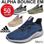 ランニングシューズ メンズ アディダス adidas アルファバウンスEM ランニング ジョギング 男性 2E 靴 BB9040/BB9041/BB9042/BB9043 くつ/AlphaBounce-EM