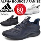 ランニングシューズ adidas アディダス メンズ スニーカー アルファ バウンス Alpha BOUNCE ARAMIS トレーニング スポーツ 男性 くつ BW0427 BW0428 BW1127