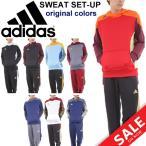 スウェット 上下セット メンズ /アディダス adidas / スエット ジャケット パンツ パーカー フーディー オリジナルデザイン フットボール トレーニング ジム