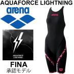 arena アリーナ レディース 水着 競泳 水泳 競技用 アクアフォース FINA承認 ハーフスパッツフラットクロスバック 女性 レーシングモデル 上級者/ARN-6002W