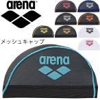 スイミングキャップ メンズ レディース 水泳帽 アリーナ arena メッシュキャップ スイムキャップ スイミング 競泳 水泳 トレーニング/ARN-6414【取寄】