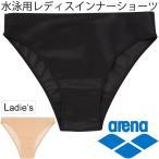 arena アリーナ レディス 水着用 インナーショーツ ノーマルタイプ 競泳 競技 水泳 アンダー 女性 スイミング ウォータースポーツ/ARN-7095