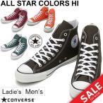ショッピングcolors ハイカットスニーカー メンズ レディース /コンバース converse オールスター 100 カラーズHI 限定モデル キャンバス カジュアル/AS-COLORS-HI