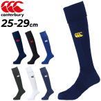 カンタベリー  canterbury  ラグビーストッキング ソックス 靴下 メンズ AS08961