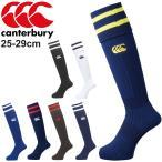 カンタベリー [canterbury]  ラグビーストッキング ソックス 靴下 メンズ/AS08962