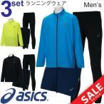 ランニングウェア メンズ 3点セット アシックス asics 男性用 ジャケット ショートパンツ タイツ ランニング ジョギング マラソン/asics-Dset