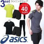ランニングウェア メンズ 3点セット アシックス asics 半袖シャツ Tシャツ 5インチショートパンツ ロングタイツ 142600 142602 142604 男性/asicsBset