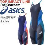 競泳水着 レディース ジュニア女子 asics アシックス TI W'Sスパッツ FINA認可モデル 競技 TOP iMPACT LINE[RAiOstream]/ASL503【取寄せ】【返品不可】