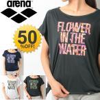 アリーナ レディース 半袖シャツ arena 水陸両用 水泳 スイミング 女性 プリント Tシャツ 紫外線対策 UPF50 吸汗速乾 海 プール アウトドア/ASN-5415W