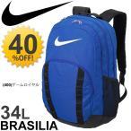 リュックサック ナイキ NIKE ブラジリア 7 バックパック XL デイバッグ スポーツバッグ サッカー バスケット スウォッシュ ロゴ 無地 ブルー/BA5075