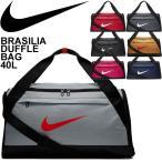 ボストンバッグ ダッフルバッグ ナイキ NIKE ブラジリア ダッフル S 40L スポーツバッグ ショルダーバッグ メンズ レディース ジュニア 鞄 /BA5976