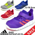 ベビー キッズ シューズ 男の子 女の子 子ども adidas アディダス スニーカー 子供靴 13.0-16.5cm BABY RapidaFlex EL EL I  BY2601/S81048/S81049/S81050