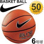 ショッピングボール ナイキ nike バスケットボール 6号球 中学生むけ/BB0507