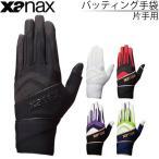 野球 バッティング手袋(片手用) ザナックス [XANAX]  BBG-57H2