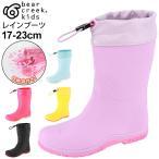 キッズ レインブーツ ジュニア 長靴 ベアークリークキッズ BEAR CREEK KIDS くるくる Rain kids 子供靴 17-23cm 防水 雨 コンパクト 折りたたみ /BCK218