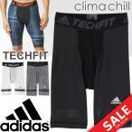 アディダス adidas テックフィット アンダーウェア インナー パンツ スパッツ TECHFIT フットボール サッカー トレーニング 紳士・男性用 クライマチル/BDR21