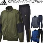 アディダス メンズ adidas ジャージ 上下組 ICONIC トラックスーツ 上下セット スポーツ トレーニング ジム 男性 セットアップ Climalite ベーシック/BFR64