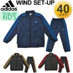 アディダス ジュニア  ウインド 上下セット adidas KIDS BOYS キッズウェア 子供服 ウインドブレイカ― 上下組 130/140/150/160cm 男の子/BIK72-BIK73