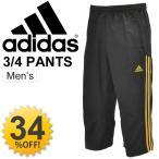 トレーニングパンツ 7分丈 メンズ アディダス adidas  3/4パンツ クロップドパンツ ジムトレーニング ランニング ジョギング 男性用 紳士 3ストライプ/BIM58