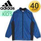 アディダス キッズウェア adidas ジュニア ウインドブレイカー ジャケット ポケッタブル 子供服 130-160cm ウインドブレーカー 通学 遠足 スポーツウェア/BIS32
