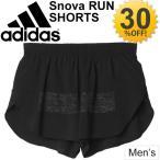 アディダス メンズ ランニング ショーツ adidas  ランニングパンツ ショートパンツ 男性 短パン ジョギング マラソン ランパン トレーニング 再帰反射/BJR81