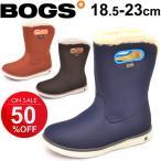 ボグス ジュニアブーツ BOGS KIDS ボア 保温 防水 防滑 防寒 キッズブーツ ウィンターブーツ 子供靴 19.0-23.0cm ショートブーツ ウォータープルーフ 1310