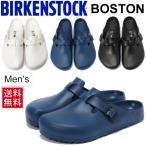 ビルケンシュトック サンダル ボストン BIRKENSTOCK BOSTON EVA ビルケン メンズ サボサンダル クロッグサンダル 男性 正規品 GE1002314/GE1002315/GE1002316