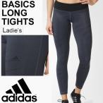 アディダス adidas レディース ワークアウト ベーシック ロングタイツ 10分丈 ランニング トレーニング ジム フィットネス 女性用/BQS94