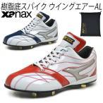 ザナックス xanax ベースボールシューズ 樹脂底スパイク ウイングエアーAL/BS-604AL