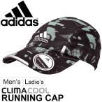 アディダス adidas ランニング クライマクール メンズ レディース キャップ 帽子 陸上 ジョギング マラソン トレーニング 紫外線 日焼け対策 男女兼用 /BUH66