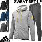 アディダス メンズ スウェット 上下セット adidas フルジップパーカー ジョガーパンツ スエット スポーツウェア トレーニング ジム 男性 上下組/BV953-BV957