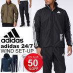 アディダス adidas/メンズ 上下セット 24/7 ウインドブレーカージャケット ウイントブレーカーパンツ スポーツウェア トレーニング ジム 上下組/BV992-BV997