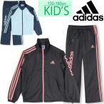 アディダス adidas/キッズ  ウインドブレーカー ジャケット パンツ 上下セット 2点セット 女の子 かわいいBVA27-BVA28