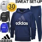 スウェット パーカー パンツ 上下セット メンズ アディダス adidas トレーニング スポーツ カジュアル ウェア 男性 スエット 裏毛 ジョガーパンツ/BVC41-BWC96