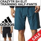 アディダス メンズ ハーフパンツ adidas ジム トレーニング M4T(メイド フォー トレーニング)男性 半ズボン スポーツ ウェア 短パン ハーパン /BWR20